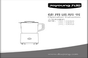 九阳 JYL-D051型料理机 使用说明书