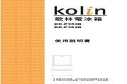 歌林 KR-P350B型电冰箱 使用说明书