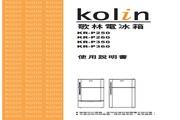 歌林 KR-P350型电冰箱 使用说明书