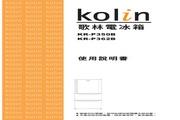 歌林 KR-P362B型电冰箱 使用说明书