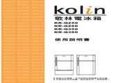 歌林 KR-Q250型电冰箱 使用说明书