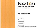 歌林 KR-Q352BV型电冰箱 使用说明书