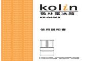 歌林 KR-Q460B型电冰箱 使用说明书