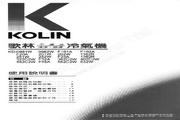 歌林 KD-0981型窗型冷气机 使用说明书