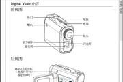 鸿友DV 5000数码摄像机说明书