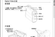 鸿友DV 2000数码摄像机说明书