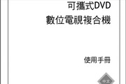 鸿友DTV-408随身DVD播放器说明书