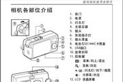 鸿友GSmart 350 数码相机说明书