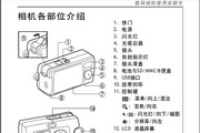 鸿友GSmart D35 数码相机说明书