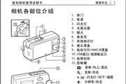 鸿友GSmart D50 数码相机说明书