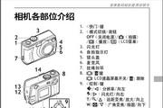 鸿友MDC 5500Z 数码相机说明书