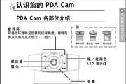 鸿友PDA Cam 3008 摄像头说明书