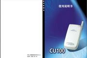 LG CU100P CDMA手机说明书