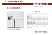 卡萨帝 BCD-580WBCRH电冰箱 使用说明书