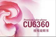 LG CU6360 CDMA手机说明书
