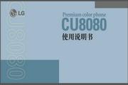 LG CU8080 CDMA手机说明书
