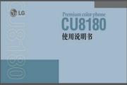 LG CU8180 CDMA手机说明书