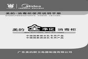 美的 MXV-ZLP110Q02消毒柜 使用说明书