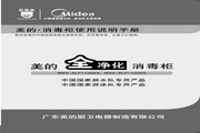 美的 MXV-ZLP110Q03消毒柜 使用说明书