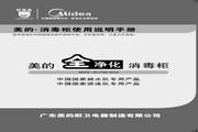 美的 MXV-ZLP90Q03消毒柜 使用说明书