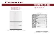 卡萨帝 BCD-288WSCV电冰箱 使用说明书