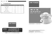 天际 ZZJ-203榨汁机 使用说明书