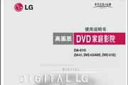 LG DWE-630AWE DVD机说明书