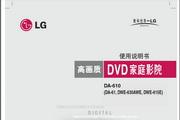 LG DA-61 DVD机说明书