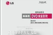 LG DA-610 DVD机说明书