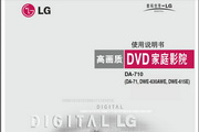 LG DA-71 DVD机说明书