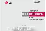 LG DA-710 DVD机说明书