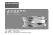 天际 DJJ-800A全自动豆浆机 使用说明书