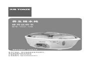 天际 DDZ-12B微电脑电炖盅 使用说明书