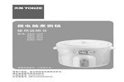 天际 ZZG-20T电脑煮粥锅 使用说明书