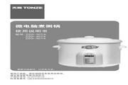 天际 ZZG-50TA微电脑煮粥锅 使用说明书
