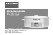 天际 ZZG-30TA微电脑煮粥锅 使用说明书