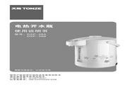 天际 DSP-38A电热开水瓶 使用说明书