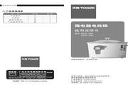 天际 DDG-30H电脑电炖锅 使用说明书