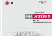 LG DA-72 DVD机说明书