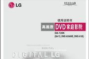 LG DA-720K DVD机说明书
