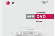 LG DK-6480 DVD机说明书