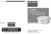 天际 DDG-30B电炖锅 使用说明书