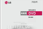 LG DK-6880 DVD机说明书