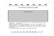科龙 空调柜机KFR-51LW/VK-N2 使用安装说明书