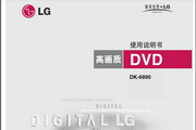 LG DK-6890 DVD机说明书