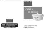 天际 DDG-20B电炖锅 使用说明书