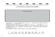 科龙 空调柜机KFR-50LW/VKF-N2 使用安装说明书