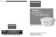 天际 DDG-10B电炖锅 使用说明书