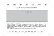 科龙 空调柜机KF-50LW/VKF-N3 使用安装说明书