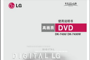 LG DK-7430W DVD机说明书